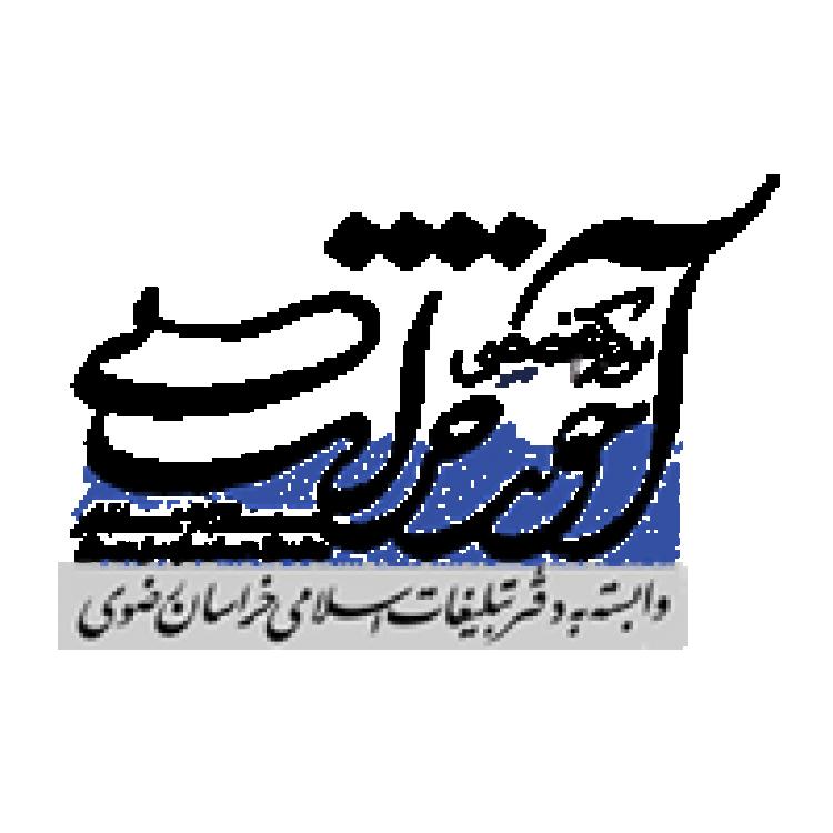 مرکز تخصصی آخوند خراسانی