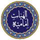 مؤسسه الهیات امامیه