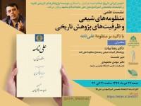 منظومههای شیعی و ظرفیتهای پژوهش تاریخی (با تاکید بر منظومه علی نامه)