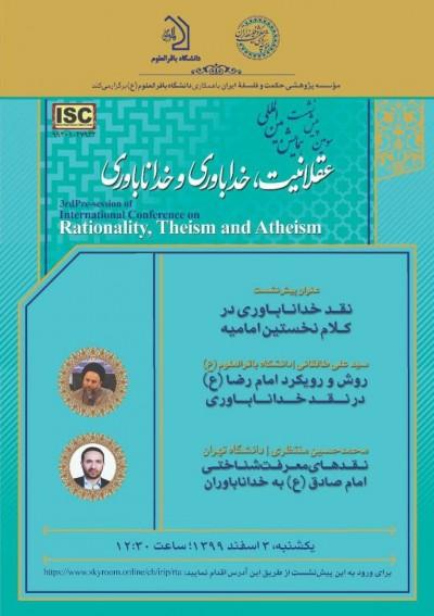 سومین پیشنشست همایش بینالمللی عقلانیت، خداباوری و خداناوری؛ نقد خداناباوری در کلام نخستین امامیه