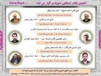 دورههای آموزشی انجمن کلام اسلامی حوزه در سال تحصیلی 1399-1400