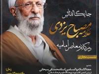 جایگاه و نقش مرحوم علامه مصباح یزدی در کلام امامیه معاصر