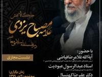 جایگاه و نقش مرحوم علامه مصباح یزدی در فلسفه اسلامی معاصر
