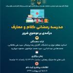 مدرسه رمضانی کلام و معارف؛ درآمدی بر موضوع شرور