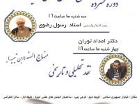 دورهی آموزشی نقد تحلیلی و تاریخی منهاج السنه