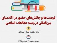فرصتها و چالشهای حضور در آکادمیای بینالمللی در زمینه مطالعات اسلامی