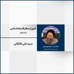 نشست 3: شرور از منظر فلسفه اسلامی (1)