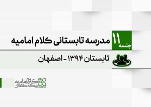 مدرسه تابستانی کلام امامیه - 1394