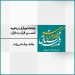 نشست 6: رابطهی امام و قرآن در نظریهی تفسیر قرآن به قرآن