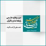 نشست 8: میزگرد علمی رابطهی امام با قرآن