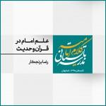 نشست 11: علم امام در قرآن و حدیث