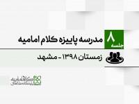 مدرسه زمستانی کلام امامیه - 1398