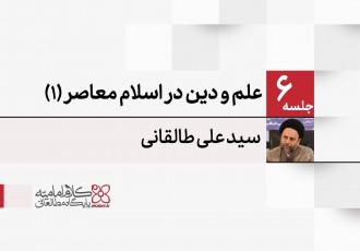 علم و دین در اسلام معاصر (1)