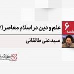 علم و دین در اسلام معاصر (2)
