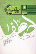 فرایند آگاهی شیعیان از علم غیب امامان