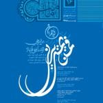 منبع شناسی موضوع «شفاعت»