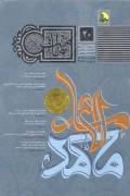 منابع علم امام از منظر اندیشمندان مدرسه کلامی قم «مطالعه موردی: برقی، کلینی، صدوق»