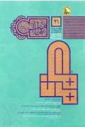 بررسی تقابل تبری و تقیّه با تکیه بر آیات و روایات