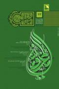 اثبات ولایت امیرالمؤمنین(ع) در سوره مائده با استفاده از روش «تفسیر ساختاری»