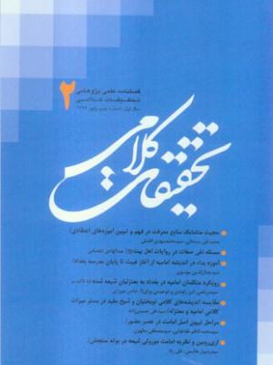 آموزه بداء در اندیشه امامیه از آغاز غیبت تا پایان مدرسه بغداد