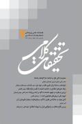 بررسی اقناع مخاطب در پاسخگوییِ قرآن به شبهات اعتقادی