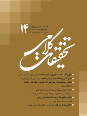 کاربست توحید ربوبی در تربیت انسان از منظر قرآن