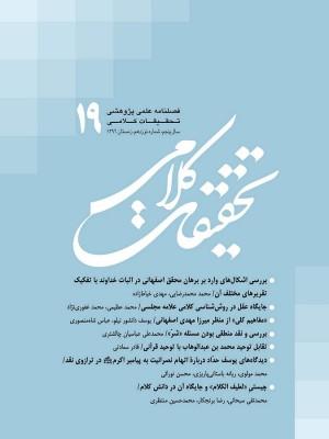 تقابل توحید محمد بن عبدالوهاب با توحید قرآنی