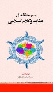 سیر مطالعاتی عقاید و کلام اسلامی