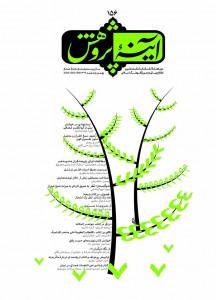 کلام شیعی و گفتمان معتزلی (ملاحظاتی در باب مسئلۀ تأثیرپذیری کلام امامیه از کلام معتزله)