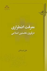 معرفت اضطراری در قرون نخستین اسلامی