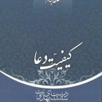 سلسله درسهای مهدویت؛ حلقه چهاردهم: کیفیت دعا