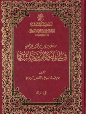 موسوعة تراث السید المرتضی فی علم الکلام و رد الشبهات - جلد 1
