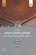 مقدمهای بر تاریخنگاری انگارهای و اندیشهای؛ جستارهایی درباره تاریخنگاری اندیشه در مطالعات اسلامی