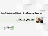 آیین معرفی و بررسی کلان طرح اندیشهنامه متکلمان امامیه