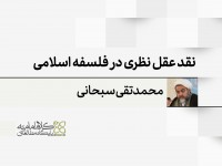 نقد عقل نظری در فلسفه اسلامی؛ علم حصولی، علم حضوری، یقین فلسفی