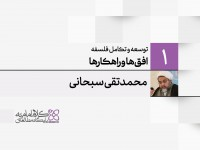 توسعه و تکامل فلسفه اسلامی (1): افقها و راهکارها