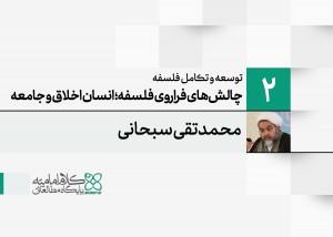 توسعه و تکامل فلسفه اسلامی (2): چالش های فراروی فلسفه؛ انسان و اخلاق و جامعه