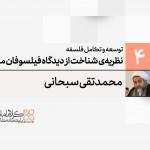 توسعه و تکامل فلسفه اسلامی (4): نظریهی شناخت از دیدگاه فیلسوفان مسلمان