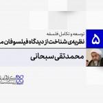 توسعه و تکامل فلسفه اسلامی (5): نظریهی شناخت از دیدگاه فیلسوفان مسلمان (2)