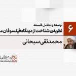 توسعه و تکامل فلسفه اسلامی (6): نظریهی شناخت از دیدگاه فیلسوفان مسلمان (3) نقد انگارهی فلسفی یقین
