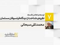 توسعه و تکامل فلسفه اسلامی (7): نظریهی شناخت از دیدگاه فیلسوفان مسلمان (4) برهان فلسفی در بوتهی نقد