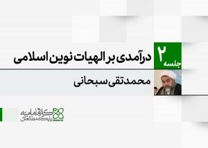 درآمدی بر الهیات نوین اسلامی (در جمع محققان فلسفه و عرفان)