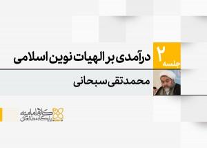 درآمدی بر الهیات نوین اسلامی (در جمع محققان کلام اسلامی و مطالعات تمدنی)