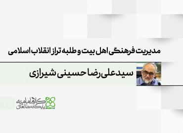 مدیریت فرهنگی اهل بیت و طلبه تراز انقلاب اسلامی