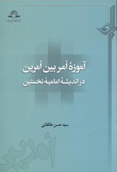 کتاب «آموزه أمر بین أمرین در اندیشه امامیه نخستین» منتشر شد