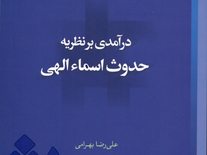 کتاب درآمدی بر نظریه حدوث اسماء الهی منتشر شد