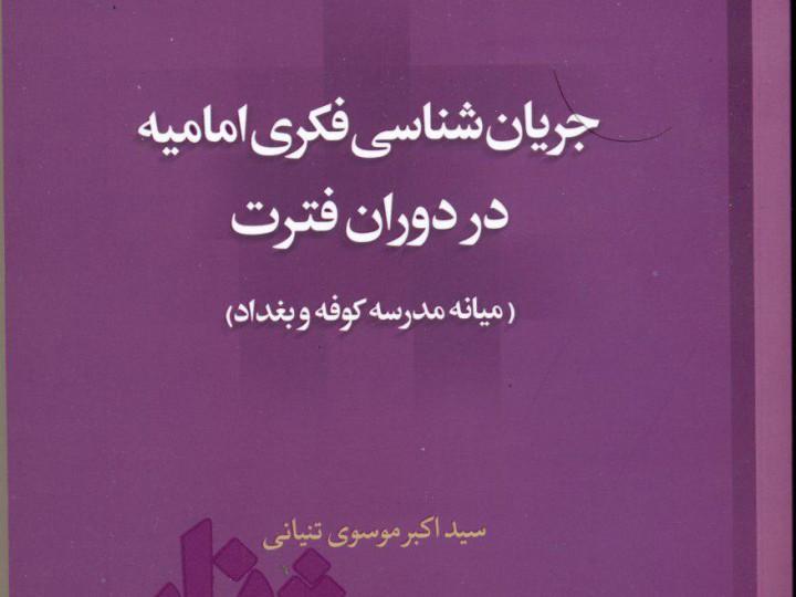 کتاب جریان شناسی فکری امامیه در دوران فترت میانه مدرسه کوفه و بغداد منتشر شد