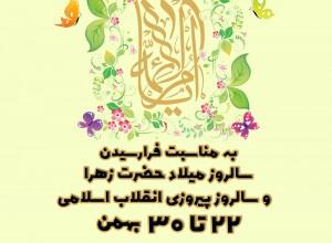 تخفیفهای ویژه به مناسبت سالروز میلاد حضرت زهرا و سالروز پیروزی انقلاب اسلامی
