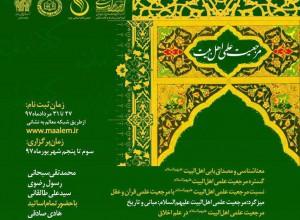 مدرسه تابستانی کلام امامیه با موضوع «مرجعیت علمی اهل بیت» در شهر مشهد برگزار شد