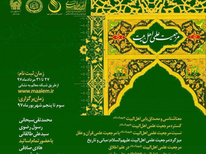 مدرسه تابستانی کلام امامیه با موضوع مرجعیت علمی اهل بیت در شهر مشهد برگزار شد